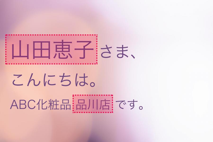 パーソナライズド動画導入イメージ:小売・化粧品1