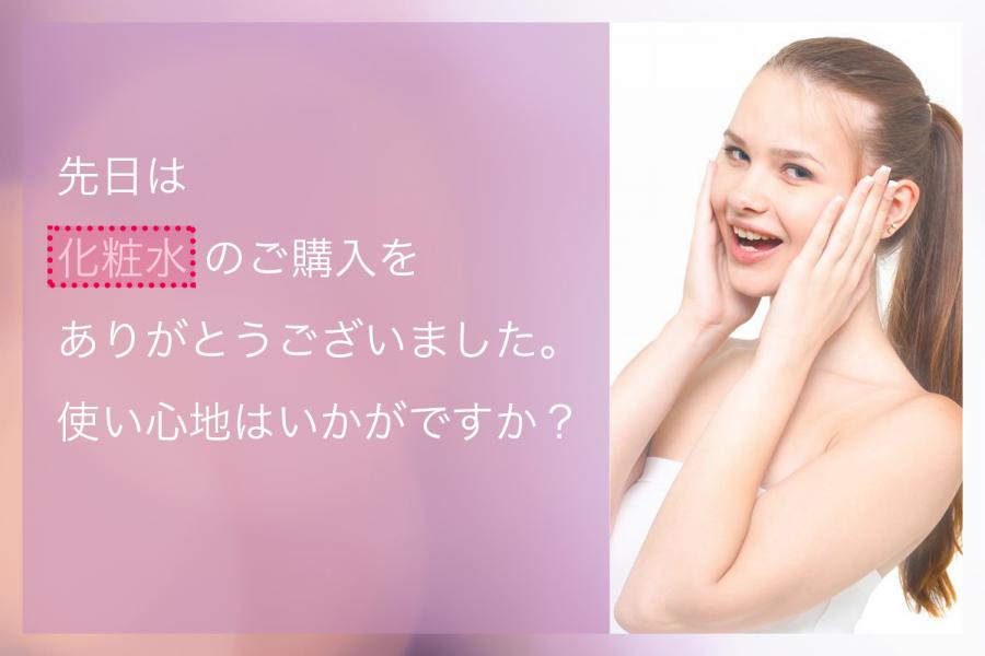 パーソナライズド動画導入イメージ:小売・化粧品2