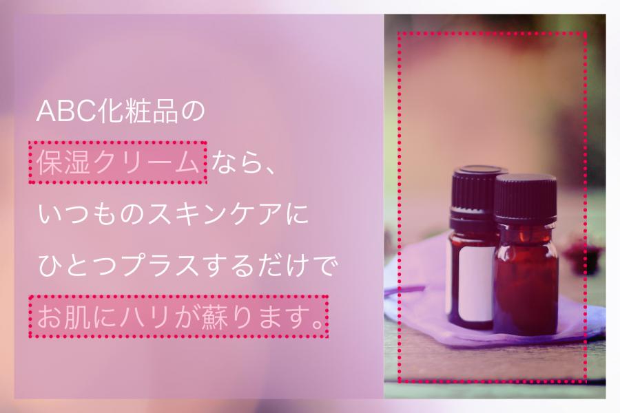 パーソナライズド動画導入イメージ:小売・化粧品4