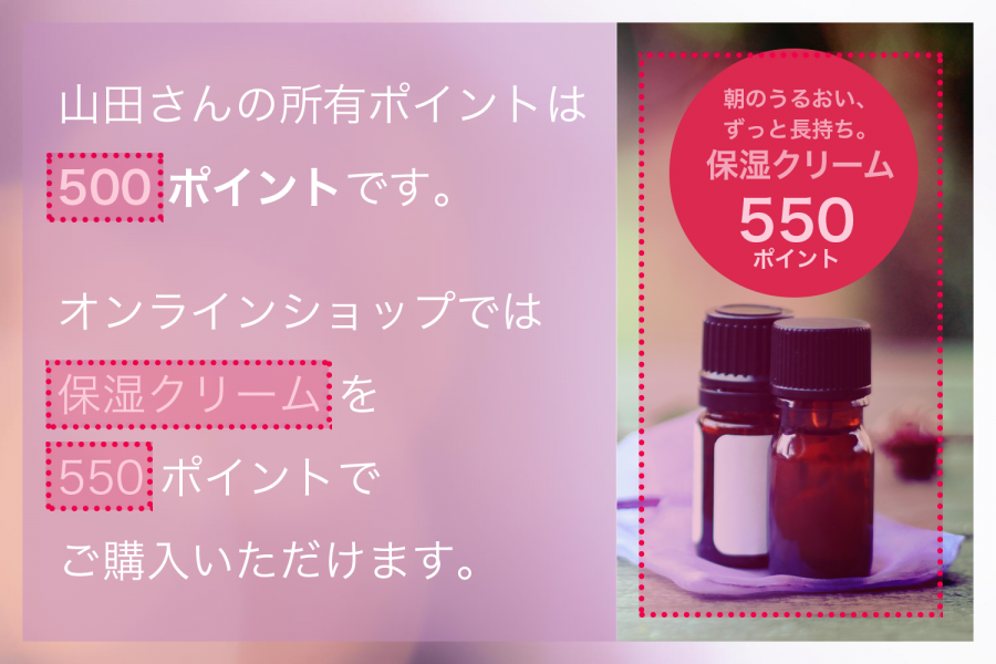 パーソナライズド動画導入イメージ:小売・化粧品5